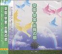CD 卒園・卒業・出発の歌 CD C26210 全24曲・歌入り
