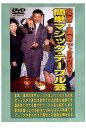 DVD 簡単マジック・テーブル芸 CH9160