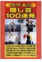 DVD ウケる!!隠し芸100連発 CH9170