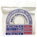 布に使える強力両面テープ20mm×14m