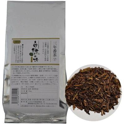 自然の味そのまんま 三年番茶 150g