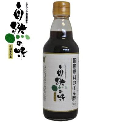 こだわりの味協同組合 国産原料のぽん酢 360ml