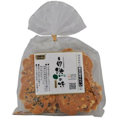 自然の味そのまんま 国産原料黒大豆せんべい 15枚