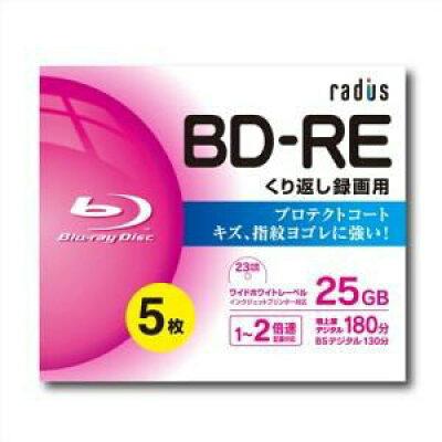 ラディウス くり返し録 用 1-225GB 5枚 RVBE25-C05-312