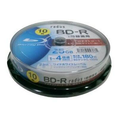 radius ラディウス RVBR25-S10-314 1回録画用 1-4倍 25GB