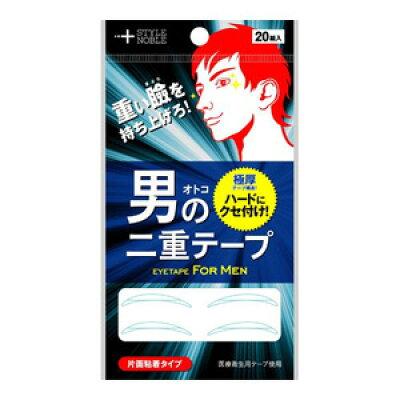 スタイル&ノーブル 男の二重テープ(20組)