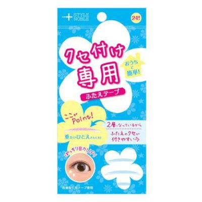 スタイル&ノーブル クセ付け専用ふたえテープ(24組)