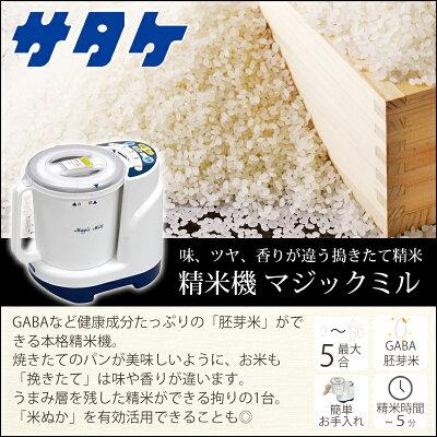 SATAKE/サタケ RSKM300 キッチン用精米機 マジックミル パールホワイト