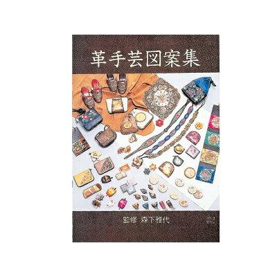 レザークラフト 森下雅代著 革手芸図案集VoL.3 6206-03