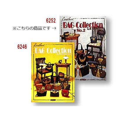 クラフト社 Textbooks 図案集 レザーバッグコレクション 島崎清著 28P 6252