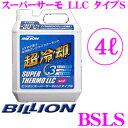 ビリオン スーパーサーモ LLC タイプS 4リットル BSLS