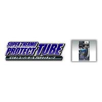 ビリオン スーパーサーモ プロテクトチューブ 24φ×50cm Dコートタイプ レッド BSPT2405R