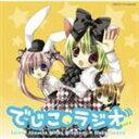 ラジオCD「でじこラジオ」vol.4/CD/SSCX-10415
