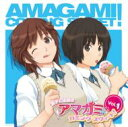 ラジオCD「良子と佳奈のアマガミ カミングスウィート!」Vol.1/CD/AMRD-0001