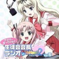 ラジオCD「ささら、まーりゃんの生徒会会長ラジオ for ToHeart2」Vol.5/CD/MIZO-0005