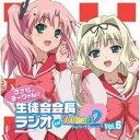 ラジオCD「ささら、まーりゃんの生徒会会長ラジオ for ToHeart2」Vol.6/CD/MIZO-0006