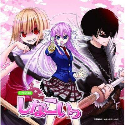 ドラマCD しなこいっ/CD/SNKI-0001
