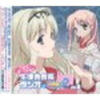 ラジオCD ささら、まーりゃんの生徒会会長ラジオ for ToHeart2 Vol.9 小野涼子/小暮英麻
