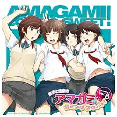ラジオCD「良子と佳奈のアマガミ カミングスウィート!」Vol.8/CD/AMRD-0008