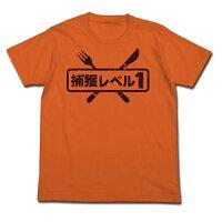 トリコ 捕獲レベル1 Tシャツカリフォルニアオレンジ-XL