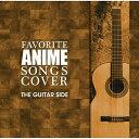 FAVORITE ANIME SONGS COVER THE GUITAR SIDE/CD/TSCM-0002