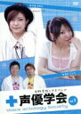 有野晋哉とやまけんの声優学会 Vol.1/DVD/TBBK-0058