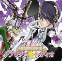 ラジオCD「ビーンズ王国 プリンス☆レディオ」Vol.2/CD/TBZR-0062