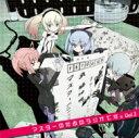 ラジオCD「武装神姫 マスターのためのラジオです。Vol.3」/CD/TBZR-0129