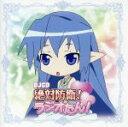 DJCD「絶対防衛!ラジオたん!」/CD/TBCR-0153