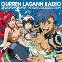 ラジオCD「超絶復活グレンラガンラジオ」/CD/TBZR-0158