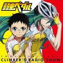 ラジオCD「弱虫ペダル クライマーズレディオっショ!」Vol.1/CD/TBZR-0199