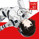ラジオCD「シドニアの騎士~綾と綾音の秘密の光合成~」Vol.1/CD/TBZR-0247