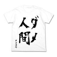 ばらかもん 半田清舟作 ダメ人間 Tシャツ/ホワイト-M コスパ