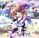 ラジオCD「恋がさくころ桜どき さくらじ」Vol.3/CD/TBZR-0355