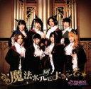 魔法次元にようこそ☆/CDシングル(12cm)/TSCM-0031