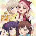 ラジオCD「TVアニメ「がっこうぐらし!」こちらGSH 学園・生活部・放送局」Vol.2/CD/TBZR-0557