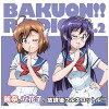 ラジオCD「ばくおん!!RADIO 麗奈と立花子の放課後フルスロットル」Vol.2/CD/TBZR-0698