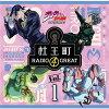 ラジオCD「ジョジョの奇妙な冒険 ダイヤモンドは砕けない 杜王町RADIO 4 GREAT」Vol.1/CD/TBZR-0703
