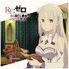 ラジオCD「Re:ゼロから始める異世界ラジオ生活」Vol.2/CD/TBZR-0719