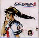 トゥル-ラブスト-リ- 2 オリジナルサウンドトラック/ゲームミュージック