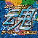 スーパーロボット魂 ザ・ベスト Vol.4<スパロボ大戦編>/CD/BSCH-30009