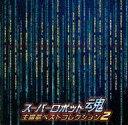 スーパーロボット魂 主題歌ベストコレクション2/CD/BSCH-30038