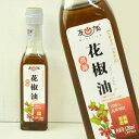 三明物産 花椒油(山椒油) 120ml