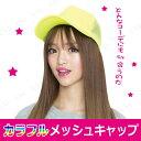 カラフルメッシュキャップ イエロー ハット 女性用 帽子 アパレル ファッション