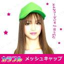 カラフルメッシュキャップ グリーン 女性用 帽子 アパレル おしゃれ ファッション