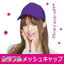 カラフルメッシュキャップ パープル 帽子 アパレル レディース おしゃれ 女性用 ハット ファッション