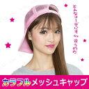 カラフルメッシュキャップ ライトピンク ハット おしゃれ 女性用 ファッション