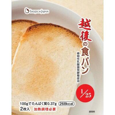 越後の食パン(50g*2枚入)