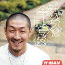 チャンスは今日今夜/CD/OVE-0097