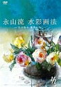 永山流 水彩画法-永山裕子 薔薇を描く